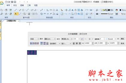CAXA电子图板输入文字